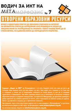 Водич за отворени образовни ресурси на македонски јазик