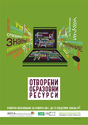 Постер за отворени образовни ресурси на македонски јазик