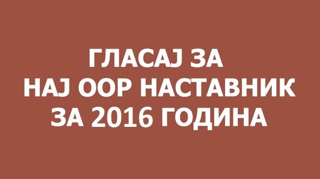 OER_2016_nastavnik